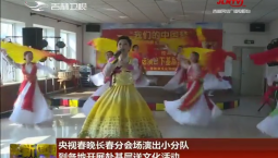 央视春晚长春分会场演出小分队到各地开展赴基层送文化活动