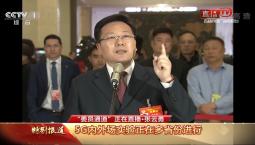 全国政协委员  张云勇:5G内外场实验正在多省份进行