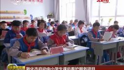 敦化市启动中小学生课后看护服务项目