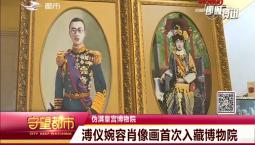 守望都市|溥儀婉容肖像畫首次入藏偽滿皇宮博物院