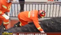 图们:男孩坠入6米煤坑 消防紧急施救