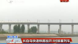 第1报道丨长白乌快速铁路加开3对旅客列车