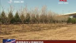 省领导参加义务植树活动