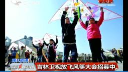 第1报道|吉林卫视放飞风筝大会招募中
