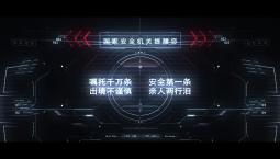 短视频丨反间谍法3D微动漫