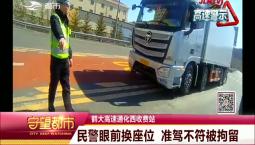 守望都市 民警眼前換座位 準駕不符被拘留