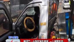 第1報道|梅河口:小貨車發生事故 一人被困車內