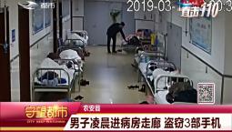 守望都市 農安縣人民醫院:男子凌晨進病房走廊 盜竊3部手機