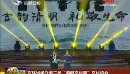"""吉林省举办第二届""""清明文化周""""文化诗会"""