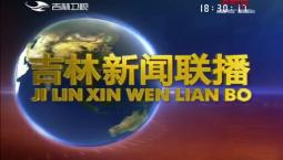 吉林新闻联播 2019-04-15