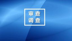 白城师范学院党委副书记孙永利接受纪律审查和监察调查