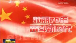 【壮丽70年·奋斗新时代】中国朝鲜族第一村 :红旗村上彩旗飘(下)