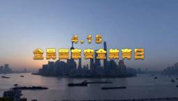 短视频丨国家安全公益宣传片