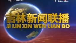吉林新闻联播_2019-04-03