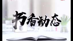 一起读书吧|书香动态_2019-05-26