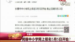 守望都市|网曝长春市中小学网上报名5月5日开始?