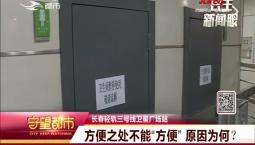 """守望都市 长春轻轨三号线卫星广场站:方便之处不能""""方便"""" 原因为何?"""