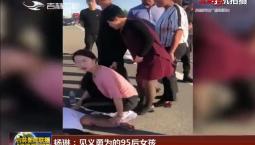 【吉林好人 引领风尚】杨琳:见义勇为的95后女孩
