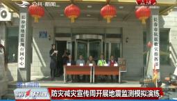 第1报道|长春市地震监测台网中心开展地震监测模拟演练