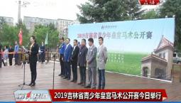 第1报道|2019吉林省青少年皇宫马术公开赛19日举行