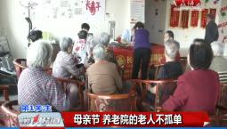 第1报道|母亲节:养老院的老人不孤单