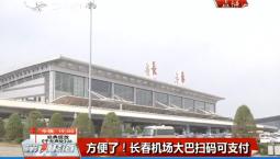 第1报道|方便了!长春机场大巴扫码可支付