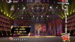 名师高徒|杨威 王冬雪演绎二人转《六月雪》