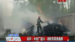 第1报道|龙井:木材厂起火 消防员紧急施救