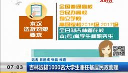 新闻早报|吉林选拔1000名大学生兼任基层民政助理