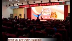 文化下午茶|著名作词人崔恕空降长春精彩开讲_2019-05-11