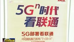 吉林联通5G助力长春国际马拉松