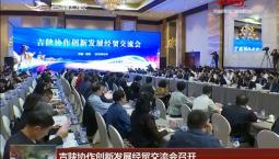 吉陕协作创新发展经贸交流会召开