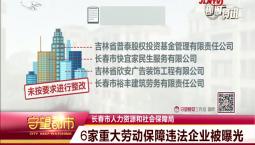 守望都市|长春市6家重大劳动保障违法企业被曝光