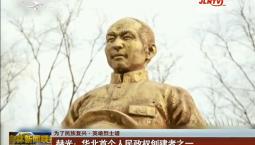 【为了民族复兴·英雄烈士谱】赫光:华北首个人民政权创建者之一