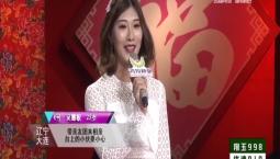 全城热恋|4号吴慧敏:带亲友团来相亲 台上的小伙要小心_2019-05-12