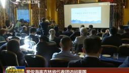景俊海率吉林省代表团访问英国