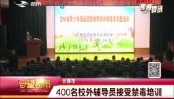 守望都市|长春市中小学400名校外辅导员接受禁毒培训