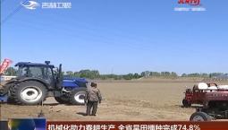 机械化助力春耕生产 全省旱田播种完成74.8%