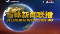 吉林新闻联播_2019-05-19