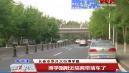 第1报道|博学路周边交通拥堵 隔离带:我做错了什么?