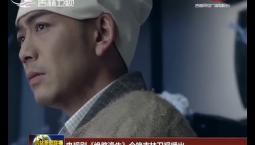 电视剧《绝路逢生》30日晚吉林卫视播出