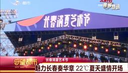 守望都市|来这里过一个22℃的夏天吧!2019长春消夏艺术节盛大启幕