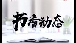 一起读书吧|书香动态_2019-06-16