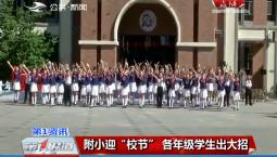 第1报道|长春市多所学校举办活动庆祝六一