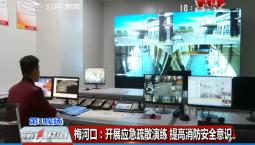 第1报道|梅河口:开展应急疏散演练 提高消防安全意识