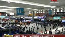"""长春站""""端午""""小长假预计发送旅客53万人"""