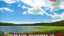 """珲春 查干湖获""""最美全域旅游取景地""""大奖"""