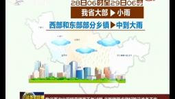 吉林省再次出现明显降雨天气过程 省防指要求做好防汛准备工作