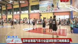 第1報道丨吉林省首屆汽車行業籃球聯賽打響揭幕戰