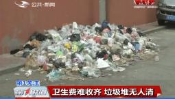 第1报道|卫生费难收齐 垃圾堆无人清